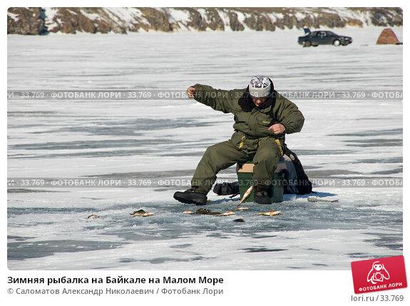 Зимняя рыбалка на Байкале на Малом Море, фото № 33769, снято 17 марта 2007 г. (c) Саломатов Александр Николаевич / Фотобанк Лори