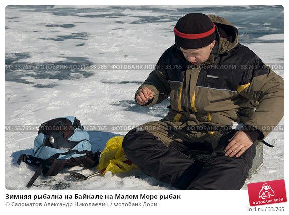 Зимняя рыбалка на Байкале на Малом Море рыбак, фото № 33765, снято 17 марта 2007 г. (c) Саломатов Александр Николаевич / Фотобанк Лори