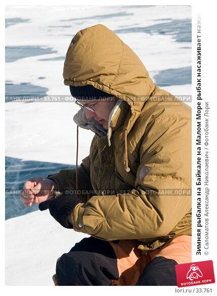 Зимняя рыбалка на Байкале на Малом Море рыбак насаживает наживку, фото № 33761, снято 17 марта 2007 г. (c) Саломатов Александр Николаевич / Фотобанк Лори