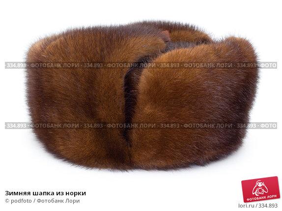 Зимняя шапка из норки, фото № 334893, снято 3 ноября 2007 г. (c) podfoto / Фотобанк Лори