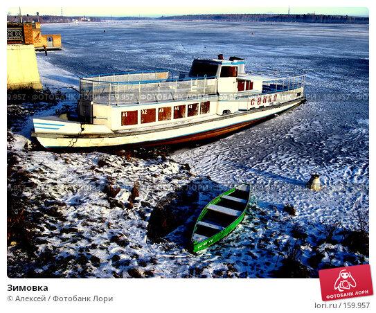 Зимовка, фото № 159957, снято 23 декабря 2007 г. (c) Алексей / Фотобанк Лори
