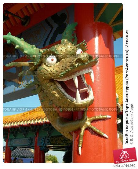 Змей в парке «Порт Авентура» (PortAventura). Испания, фото № 44989, снято 23 августа 2006 г. (c) Екатерина Овсянникова / Фотобанк Лори