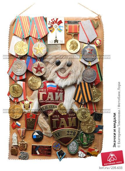 Значки и медали, фото № 235633, снято 27 февраля 2007 г. (c) Екатерина Тимонова / Фотобанк Лори