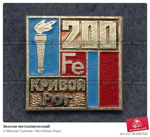 Значок металлический. Редакционное фото, фотограф Максим Гулячик / Фотобанк Лори