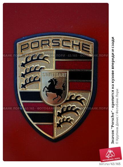 """Купить «Значок """"Porsche"""" - крепится на кузове впереди и сзади», фото № 63165, снято 13 июня 2007 г. (c) Крупнов Денис / Фотобанк Лори"""