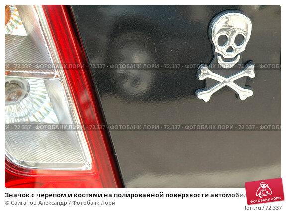 Значок с черепом и костями на полированной поверхности автомобиля рядом с задними фарами, фото № 72337, снято 12 августа 2007 г. (c) Сайганов Александр / Фотобанк Лори