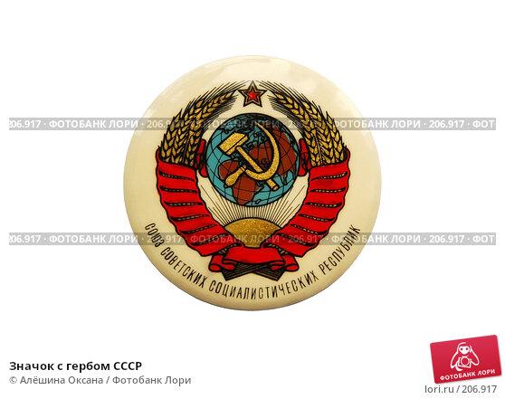 Значок с гербом СССР, фото № 206917, снято 18 февраля 2008 г. (c) Алёшина Оксана / Фотобанк Лори