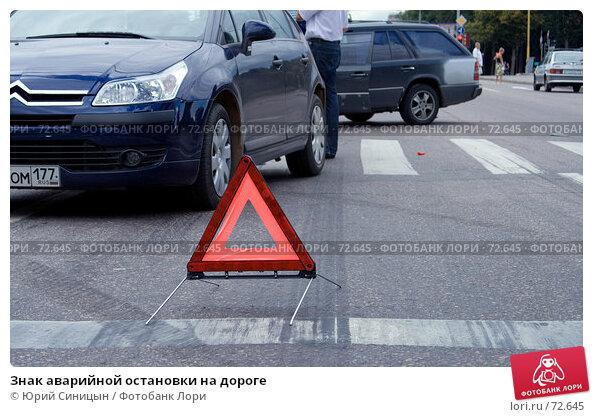 Знак аварийной остановки на дороге, фото № 72645, снято 20 июля 2007 г. (c) Юрий Синицын / Фотобанк Лори