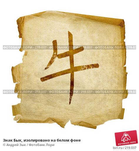 Знак Бык, изолировано на белом фоне, иллюстрация № 219037 (c) Андрей Зык / Фотобанк Лори