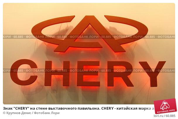 """Знак """"CHERY"""" на стене выставочного павильона. CHERY - китайская марка автомобилей., фото № 60885, снято 6 сентября 2006 г. (c) Крупнов Денис / Фотобанк Лори"""