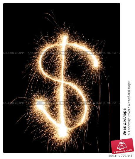 Купить «Знак доллара», фото № 779341, снято 25 мая 2018 г. (c) Losevsky Pavel / Фотобанк Лори