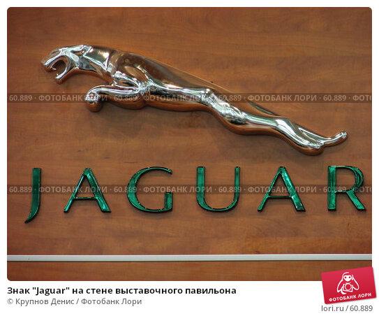 """Знак """"Jaguar"""" на стене выставочного павильона, фото № 60889, снято 6 сентября 2006 г. (c) Крупнов Денис / Фотобанк Лори"""