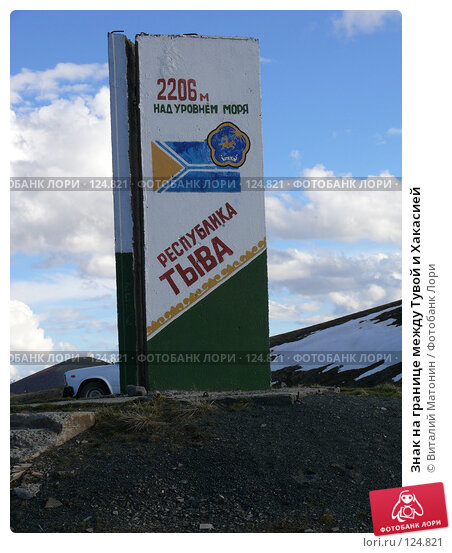 Купить «Знак на границе между Тувой и Хакасией», фото № 124821, снято 11 июня 2007 г. (c) Виталий Матонин / Фотобанк Лори