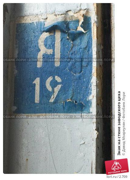 Знак на стене заводского цеха, фото № 2709, снято 11 июля 2004 г. (c) Давид Мзареулян / Фотобанк Лори