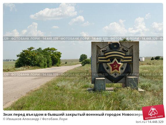 Купить «Знак перед въездом в бывший закрытый военный городок Новоозерное. Крым», фото № 14448329, снято 17 июля 2015 г. (c) Ивашков Александр / Фотобанк Лори