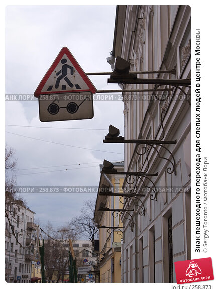 Купить «Знак пешеходного перехода для слепых людей в центре Москвы», фото № 258873, снято 15 марта 2008 г. (c) Sergey Toronto / Фотобанк Лори