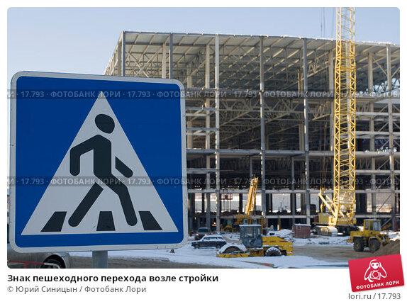Знак пешеходного перехода возле стройки, фото № 17793, снято 8 февраля 2007 г. (c) Юрий Синицын / Фотобанк Лори