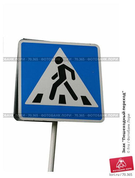 """Знак """"Пешеходный переход"""", фото № 70365, снято 5 августа 2007 г. (c) Fro / Фотобанк Лори"""