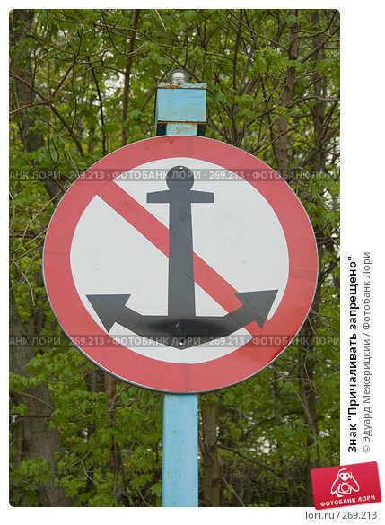 "Знак ""Причаливать запрещено"", фото № 269213, снято 30 апреля 2008 г. (c) Эдуард Межерицкий / Фотобанк Лори"