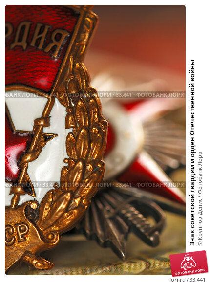 Купить «Знак советской гвардии и орден Отечественной войны», фото № 33441, снято 18 марта 2007 г. (c) Крупнов Денис / Фотобанк Лори