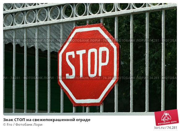 Знак СТОП на свежепокрашенной ограде, фото № 74281, снято 19 августа 2007 г. (c) Fro / Фотобанк Лори