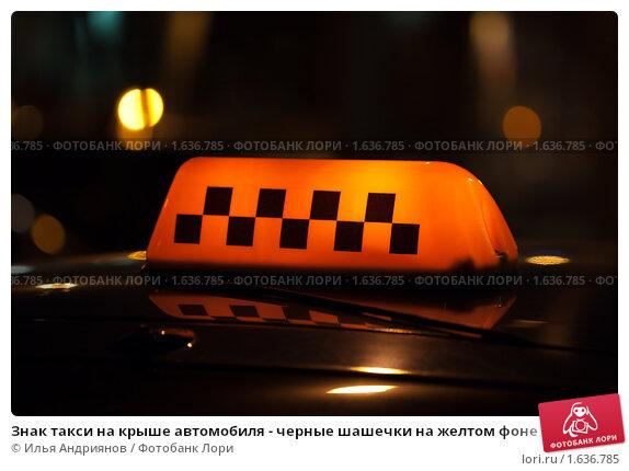 Купить «Знак такси на крыше автомобиля - неоновые черные шашечки на желтом фоне среди огней ночного города», фото № 1636785, снято 8 апреля 2010 г. (c) Илья Андриянов / Фотобанк Лори