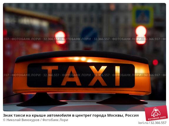 Купить «Знак такси на крыше автомобиля в центрег города Москвы, Россия», фото № 32366557, снято 2 ноября 2019 г. (c) Николай Винокуров / Фотобанк Лори