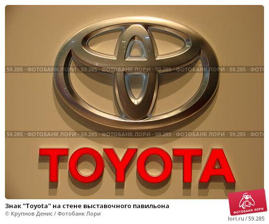"""Знак """"Toyota"""" на стене выставочного павильона, фото № 59285, снято 6 сентября 2006 г. (c) Крупнов Денис / Фотобанк Лори"""