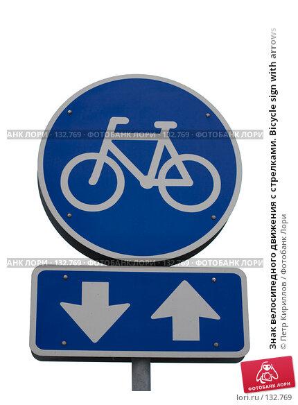 Знак велосипедного движения с стрелками. Bicycle sign with arrows, фото № 132769, снято 24 ноября 2007 г. (c) Петр Кириллов / Фотобанк Лори