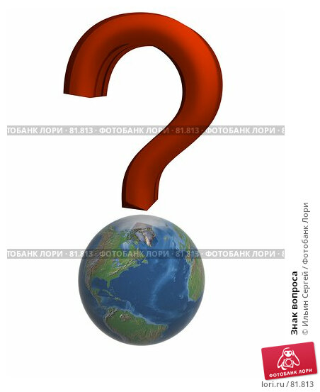 Знак вопроса, иллюстрация № 81813 (c) Ильин Сергей / Фотобанк Лори