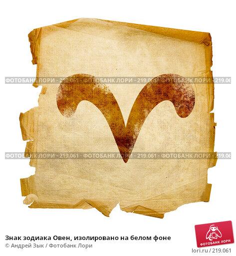 Купить «Знак зодиака Овен, изолировано на белом фоне», иллюстрация № 219061 (c) Андрей Зык / Фотобанк Лори
