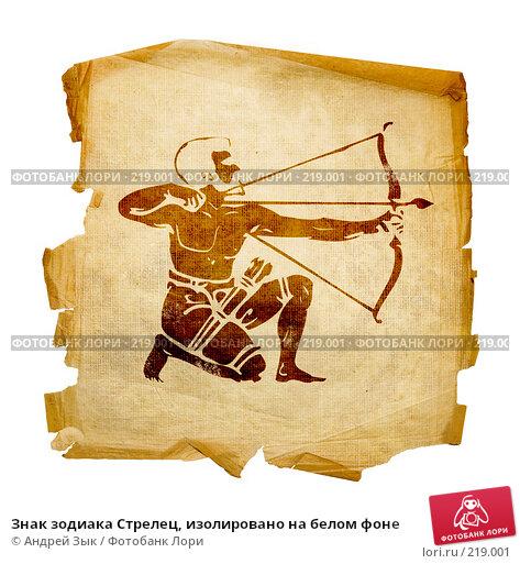 Знак зодиака Стрелец, изолировано на белом фоне, иллюстрация № 219001 (c) Андрей Зык / Фотобанк Лори