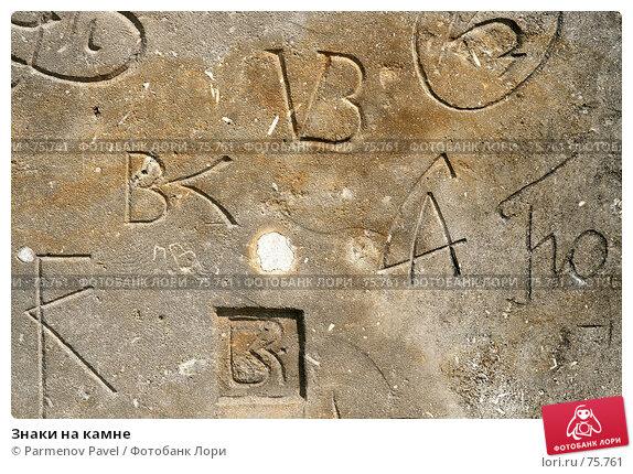Знаки на камне, фото № 75761, снято 23 августа 2007 г. (c) Parmenov Pavel / Фотобанк Лори