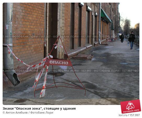 """Купить «Знаки """"Опасная зона"""", стоящие у здания», фото № 157997, снято 23 декабря 2007 г. (c) Антон Алябьев / Фотобанк Лори"""