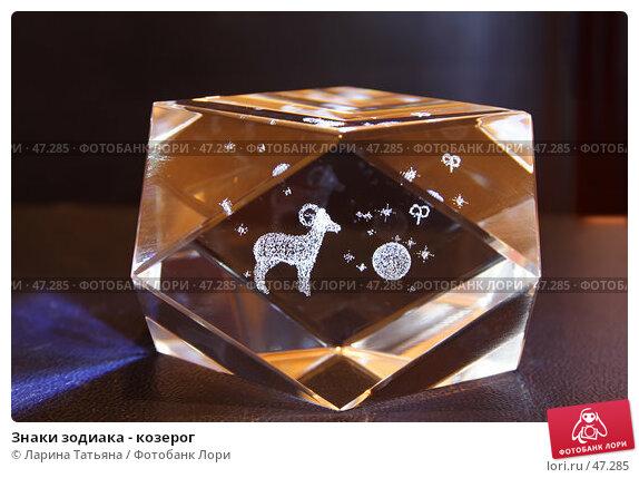 Знаки зодиака - козерог, фото № 47285, снято 27 мая 2007 г. (c) Ларина Татьяна / Фотобанк Лори