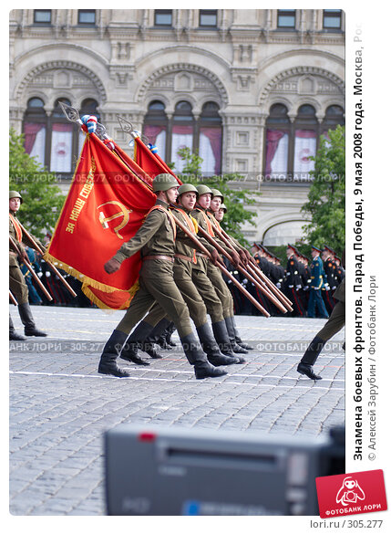 Купить «Знамена боевых фронтов. Парад Победы, 9 мая 2008 года. Москва, Россия», фото № 305277, снято 9 мая 2008 г. (c) Алексей Зарубин / Фотобанк Лори