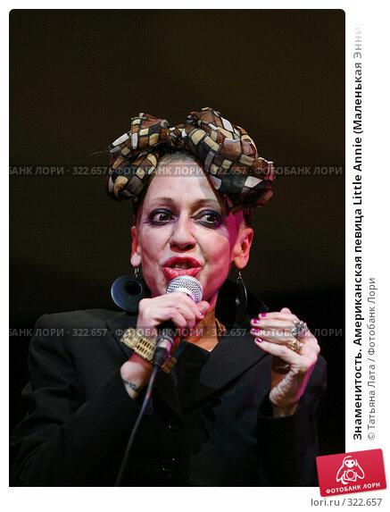 Знаменитость. Американская певица Little Annie (Маленькая Энни), фото № 322657, снято 12 июня 2008 г. (c) Татьяна Лата / Фотобанк Лори