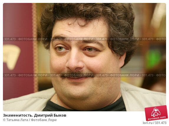Знаменитость. Дмитрий Быков, фото № 331473, снято 23 июня 2008 г. (c) Татьяна Лата / Фотобанк Лори
