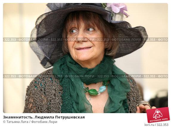 Купить «Знаменитость. Людмила Петрушевская», фото № 322353, снято 14 июня 2008 г. (c) Татьяна Лата / Фотобанк Лори