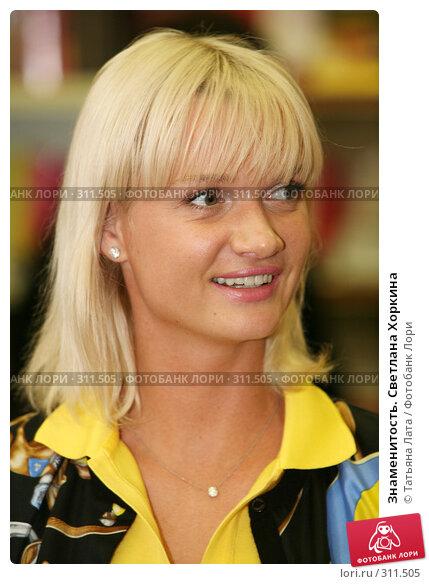 Купить «Знаменитость. Светлана Хоркина», фото № 311505, снято 16 мая 2008 г. (c) Татьяна Лата / Фотобанк Лори