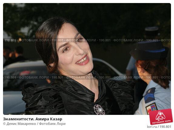 Знаменитости. Амира Казар, фото № 190801, снято 25 мая 2006 г. (c) Денис Макаренко / Фотобанк Лори
