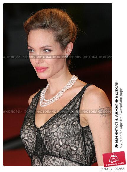 Купить «Знаменитости. Анжелина Джоли», фото № 190985, снято 2 сентября 2007 г. (c) Денис Макаренко / Фотобанк Лори