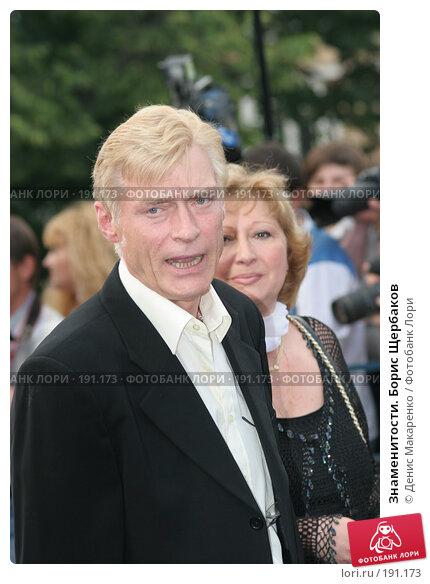 Знаменитости. Борис Щербаков, фото № 191173, снято 23 июня 2006 г. (c) Денис Макаренко / Фотобанк Лори