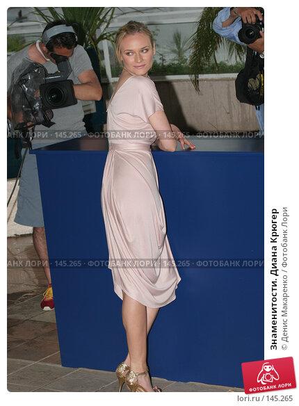 Знаменитости. Диана Крюгер, фото № 145265, снято 16 мая 2005 г. (c) Денис Макаренко / Фотобанк Лори