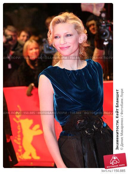 Знаменитости. Кейт Бланшет, фото № 150885, снято 16 февраля 2005 г. (c) Денис Макаренко / Фотобанк Лори