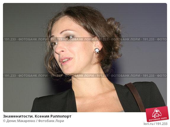 Знаменитости. Ксения Раппопорт, фото № 191233, снято 18 октября 2006 г. (c) Денис Макаренко / Фотобанк Лори