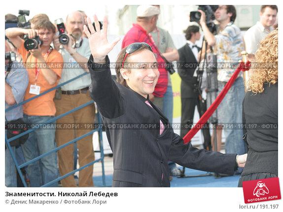 Купить «Знаменитости. Николай Лебедев», фото № 191197, снято 23 июня 2006 г. (c) Денис Макаренко / Фотобанк Лори