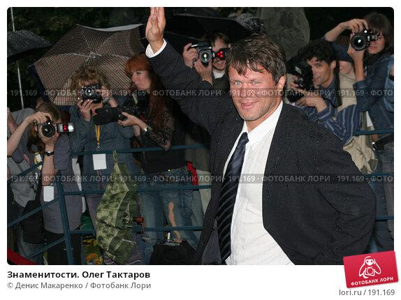 Знаменитости. Олег Тактаров, фото № 191169, снято 26 июня 2005 г. (c) Денис Макаренко / Фотобанк Лори