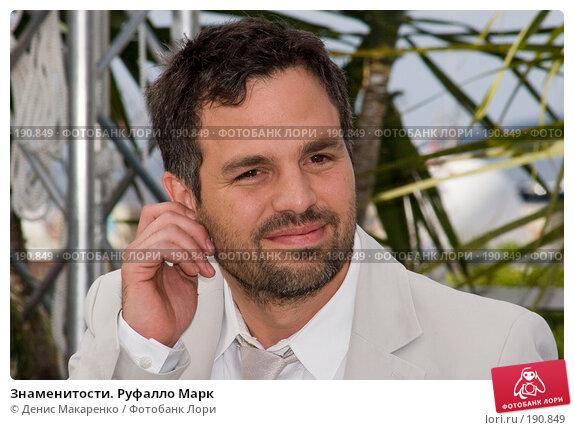 Знаменитости. Руфалло Марк, фото № 190849, снято 27 апреля 2017 г. (c) Денис Макаренко / Фотобанк Лори