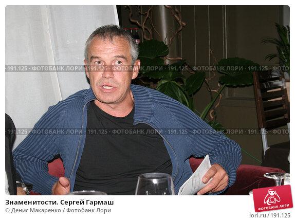 Знаменитости. Сергей Гармаш, фото № 191125, снято 25 июня 2005 г. (c) Денис Макаренко / Фотобанк Лори
